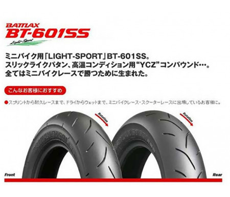 Set Bridgestone BT-601SS 100/90-12 S + 120/80-12 M